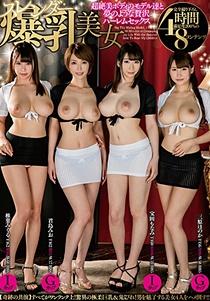 URPW-039 スレンダー爆乳美女4人