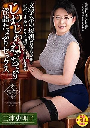 VAGU-234 文学系の母親が息子の友達を抵抗できないように拘束して中出しさせるじわじわねっちょり淫語たっぷりセックス 三浦恵理子