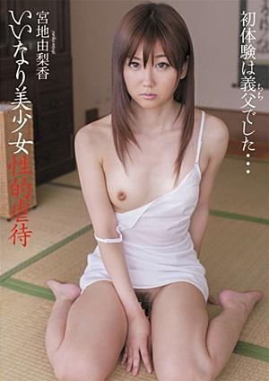 WANZ-034 UNCEN  いいなり美少女性的虐● 宮地由梨香 Yurika Miyaji