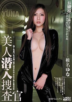 WANZ-049 UNCEN 美人潜入捜査官 椎名ゆな Yuna Shina