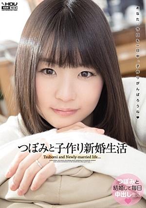WANZ-057 Uncensored Leaked つぼみと子作り新婚生活 Tsubomi