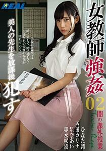XRW-779 女教師強姦02 美人の先生を放課後犯す
