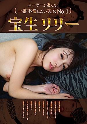 YMDD-199 ユーザーが選んだ一番不倫したい美女NO.1 宝生リリー