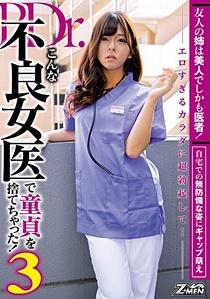 ZMEN-043 友人の姉は美人でしかも医者!自宅での無防備な姿にギャップ萌え エロすぎるカラダに超勃起して…こんな不良女医で童貞を捨てちゃった!3