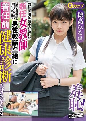 ZOZO-001 Teacher Hina Hodaka: The New Female Teacher's Pre-Arrival Health Checkup