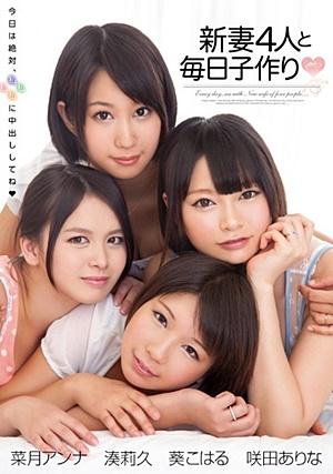 ZUKO-043 Uncensored Leaked 新妻4人と毎日子作り Anna Natsuki, Koharu Aoi, Arina Sakita, Riku Minato