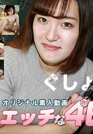 H4610 gol204 木嶋 未咲 20歳