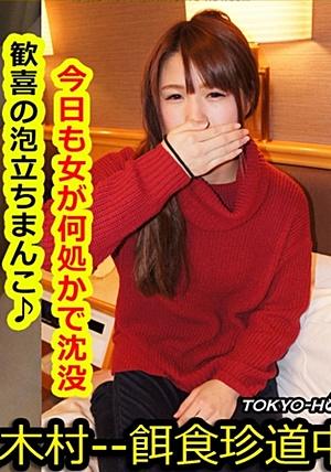 Tokyo Hot k1261 餌食牝 -- 谷岡千春