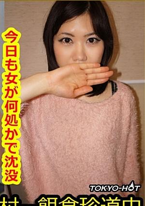 Tokyo Hot k1280 餌食牝 -- 若林宏美