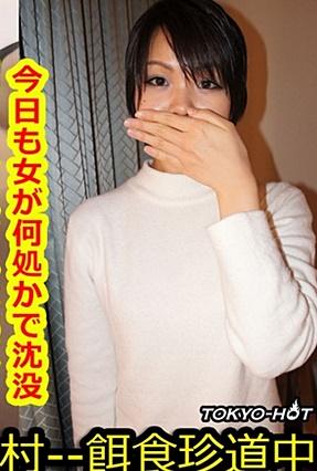 Tokyo Hot k1281 餌食牝 -- 黒沢佳奈