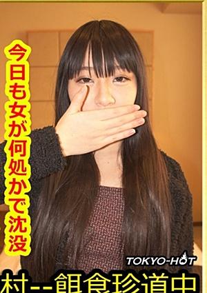 Tokyo Hot k1284 餌食牝 -- 工藤美奈