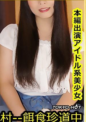 Tokyo Hot k1393 餌食牝 -- 中原翔子