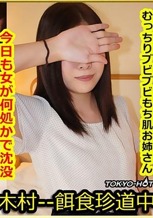 Tokyo Hot k1394 餌食牝 -- 小野田扶美