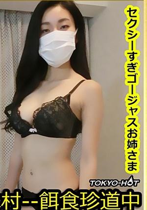 Tokyo Hot k1400 餌食牝 -- 西田結菜