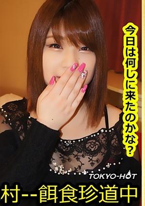 Tokyo Hot k1404 餌食牝 -- 草川彩夏
