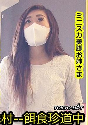Tokyo Hot k1409 餌食牝 -- 桜田彩乃