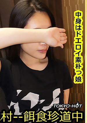 Tokyo Hot k1410 餌食牝 -- 坂崎芙美