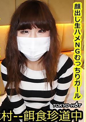 Tokyo Hot k1411 餌食牝 -- 渡辺聡子