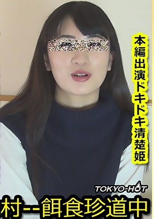 Tokyo Hot k1435 餌食牝 -- 小林莉緒