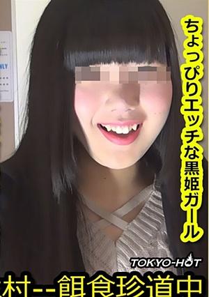 Tokyo Hot k1436 餌食牝 -- 吉野美雪