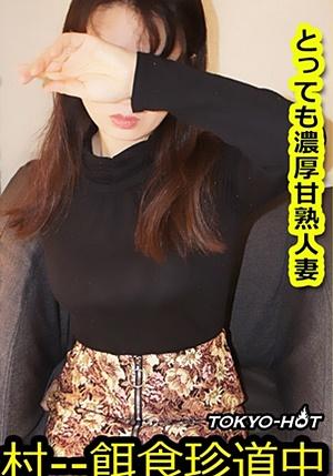 Tokyo Hot k1437 餌食牝 -- 佐野真知子