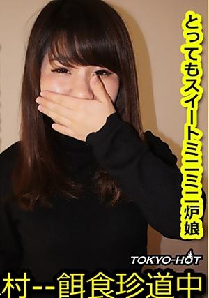 Tokyo Hot k1439 餌食牝 -- 早川美帆