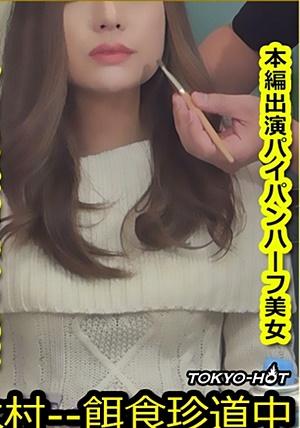 Tokyo Hot k1442 餌食牝 -- 浅見セイラ