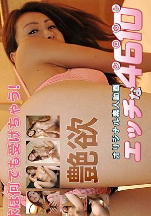 H4610 ki210107 加藤 綾子 33歳
