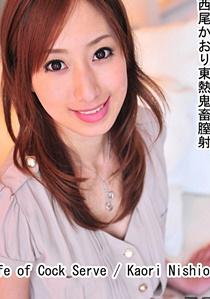 Tokyo Hot n0683 西尾かおり東熱鬼畜膣射