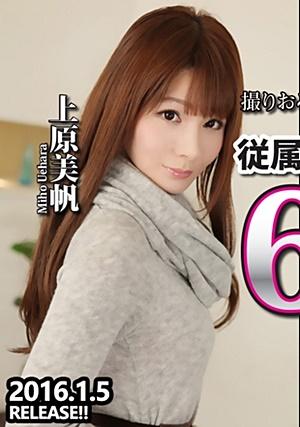 Tokyo Hot n1114 鬼逝 - 上原美帆