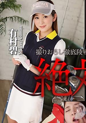 Tokyo Hot n1146 絶対服従 - 有村碧