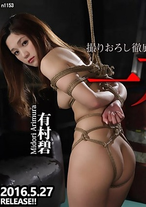 Tokyo Hot n1153 一刀両断 - 有村碧
