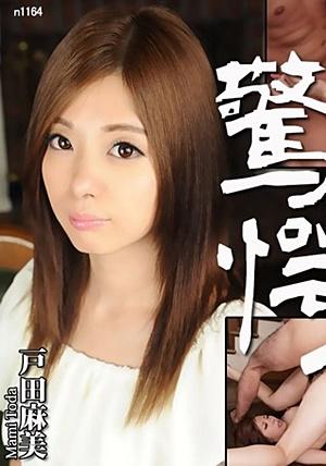 Tokyo Hot n1164 驚愕潮吹初裏生中出しカン