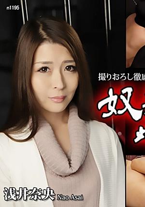 Tokyo Hot n1195 奴隷誓約締結雌犬拘束調教