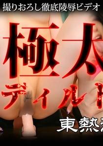 Tokyo Hot n1416 東熱激情 極太ディルドぶち込み特集 part1