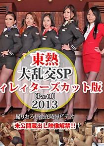 Tokyo Hot n1427 大乱交SP2013ディレィターズカット版 part1