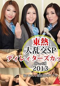 Tokyo Hot n1428 大乱交SP2013ディレィターズカット版 part2